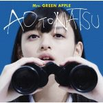 Mrs.GREEN APPLE「点描の唄」