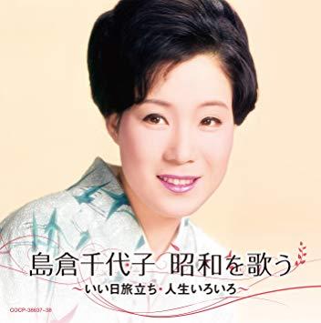 島倉千代子「人生いろいろ」
