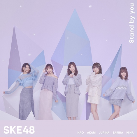 SKE48 「Stand by you」